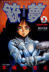 Обложка Battle Angel Alita